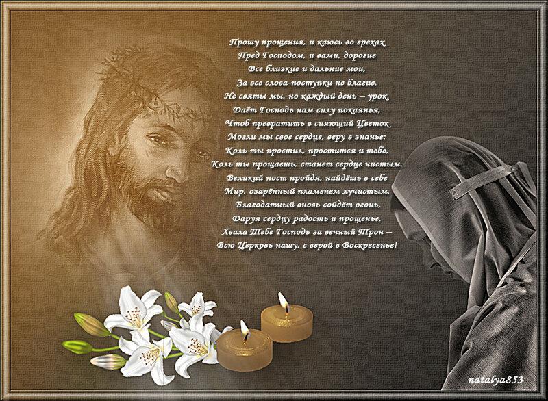 именем картинка со стихом прощенное воск книга