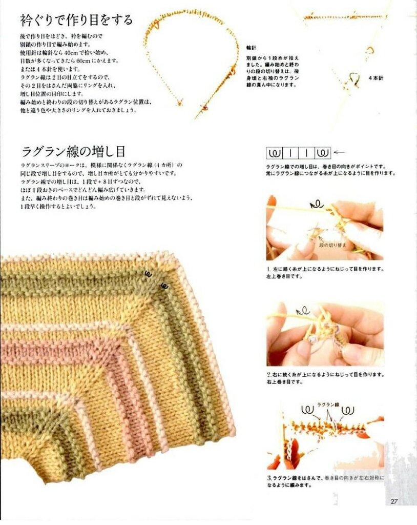 Вязание малыш и мама