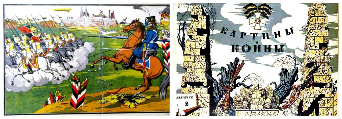 Лубочный плакат «Казак и немцы».  1914 и Верхновный Главнокомандующий Его Императорское Величество Великий князь Николай Николаевич
