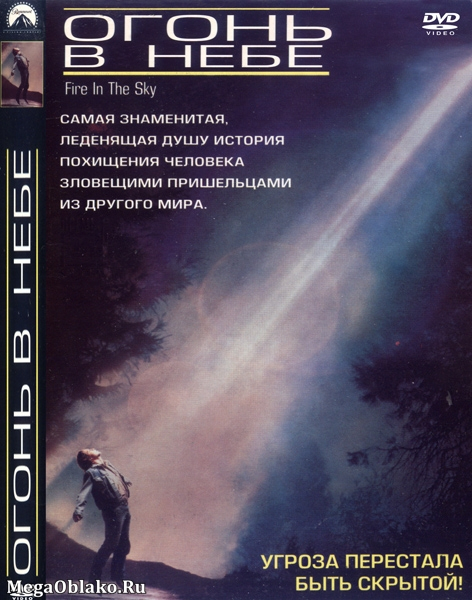 Огонь в небе / Fire in the Sky (1993/WEB-DL/WEB-DLRip)