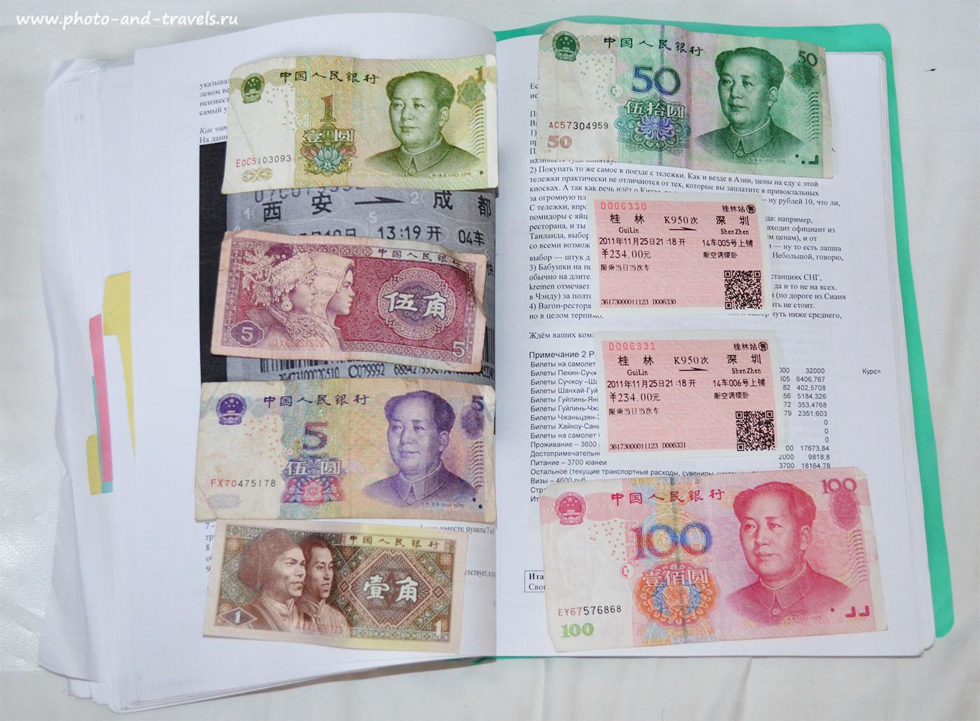 9. Вот такую папку формата А4 с китайско-русским разговорником, названиями всех точек нашего маршрута на китайском языке, подробным описанием того, как добираться и другой информацией мы брали с собой в поездку в Китай