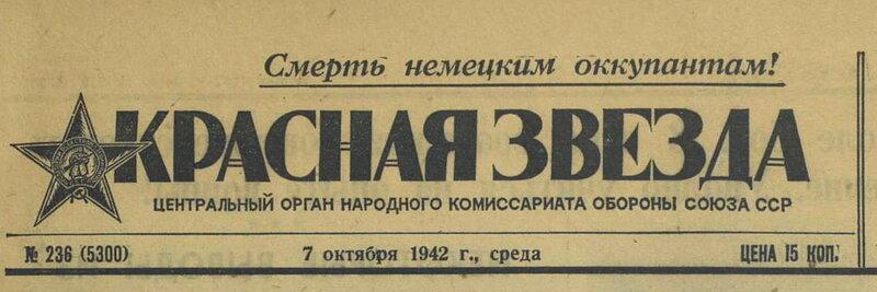 «Красная звезда», 7 октября 1942 года