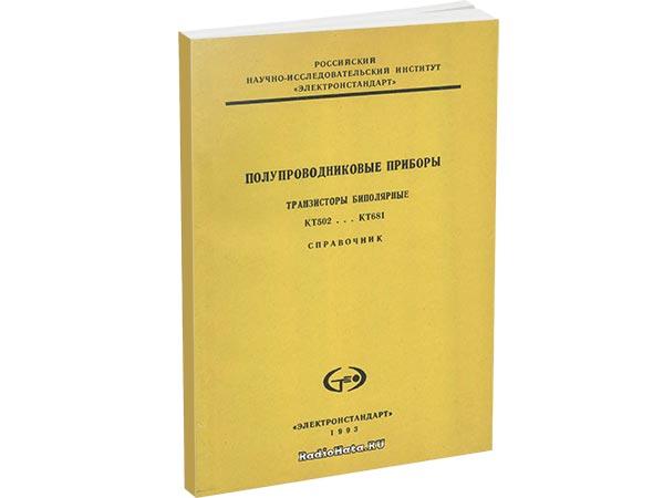 Транзисторы биполярные КТ502...КТ681 (Справочник)