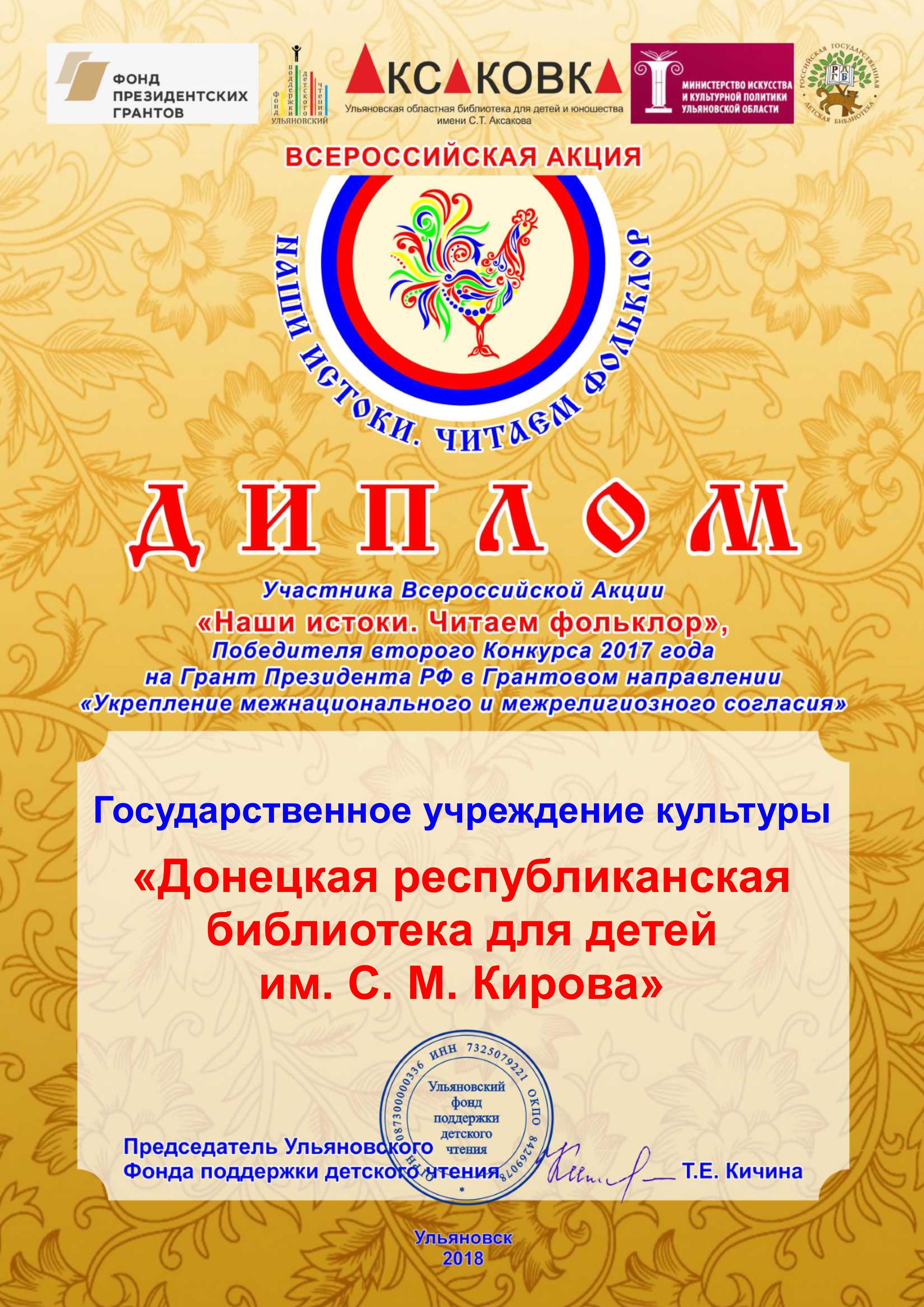 международное сотрудничество, всероссийская акция читаем фольклор, донецкая республиканская библиотека для детей, ульяновская областная библиотека для детей и юношества