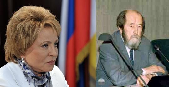 Валентина Матвиенко, Александр Солженицын