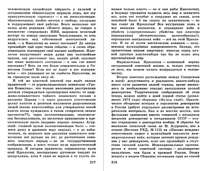 Сахаров и критика «Письма вождям» (18 ноября 1974)