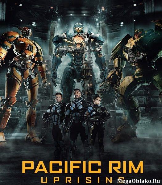 Тихоокеанский рубеж 2 / Pacific Rim Uprising (2018/HD/HDTVRip)