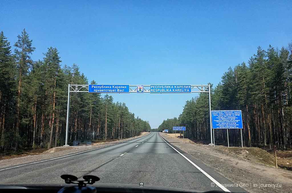 асфальт на границе России с Карелией