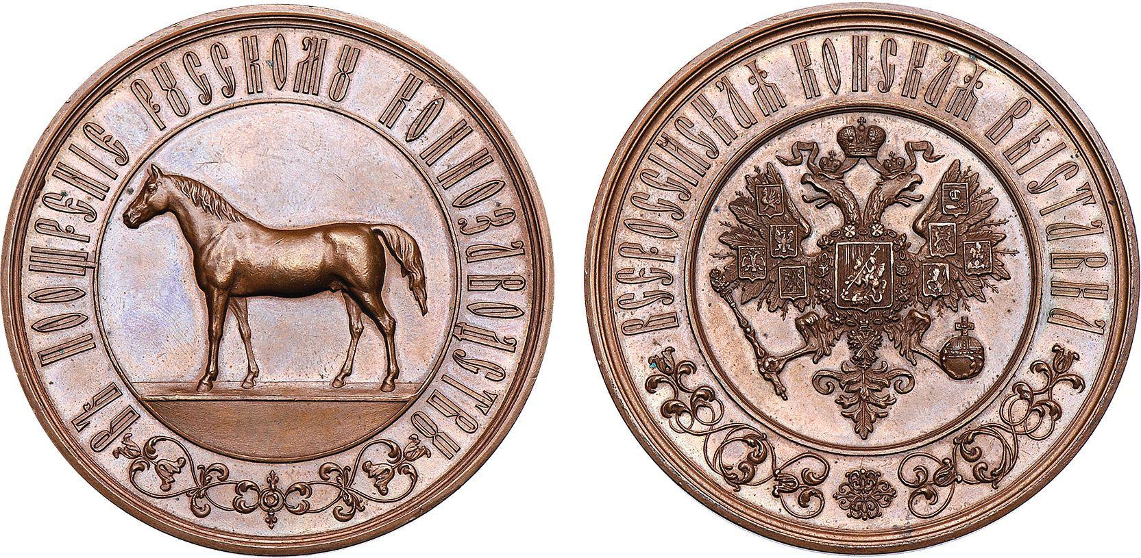 Наградная медаль Всероссийской конской выставки «В поощрение русскому коннозаводству»