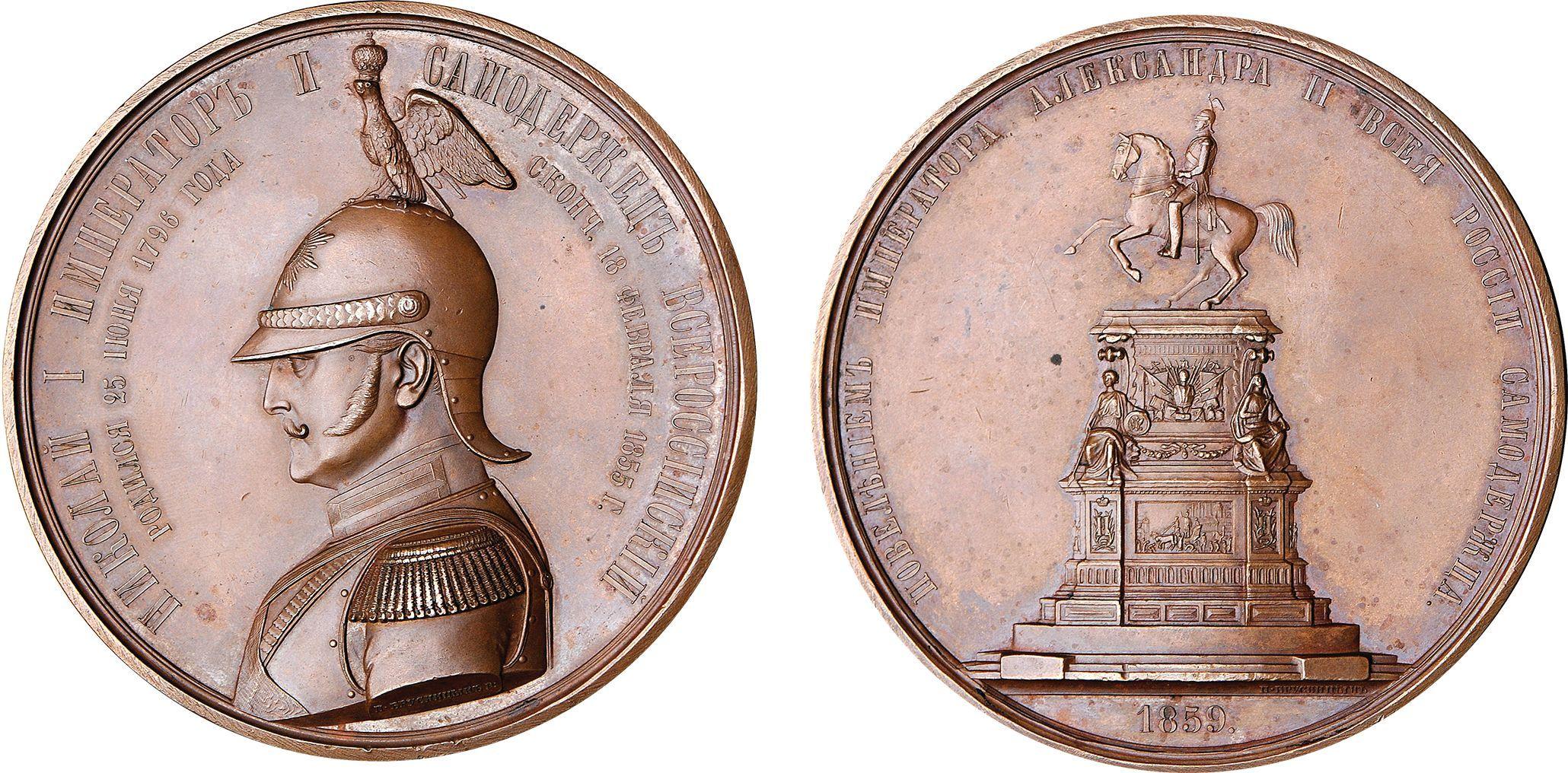 Настольная медаль «В память открытия памятника Императору Николаю I в Санкт-Петербурге. 1859 г.»