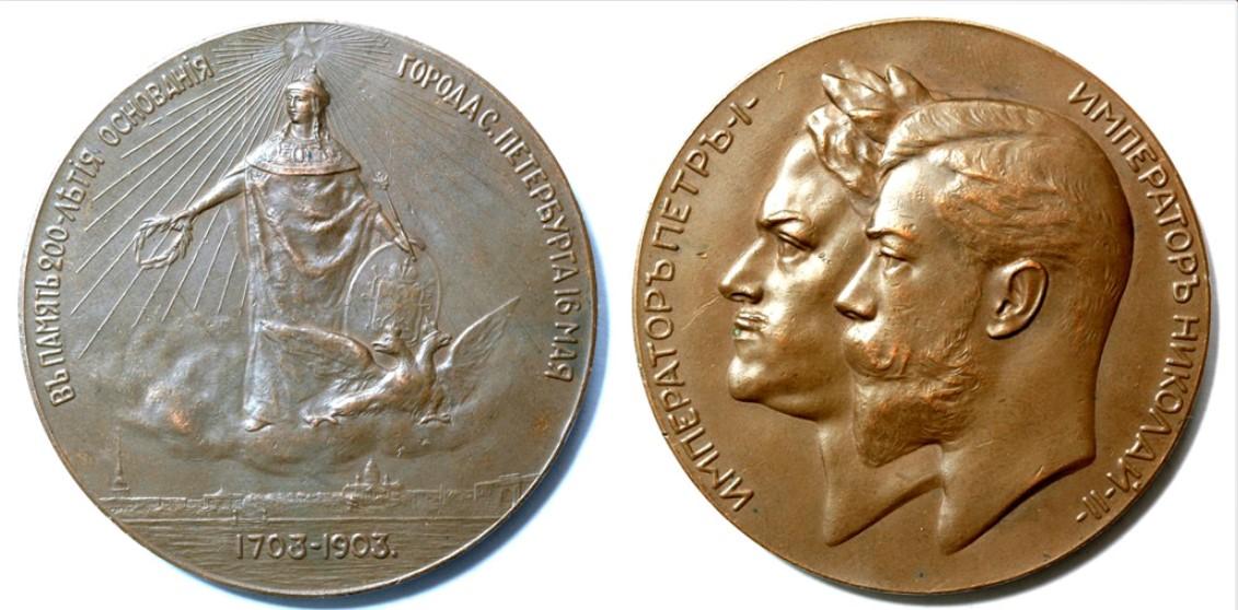 Настольная медаль «В память 200-летия основания Санкт-Петербурга. 1703-1903 г.»