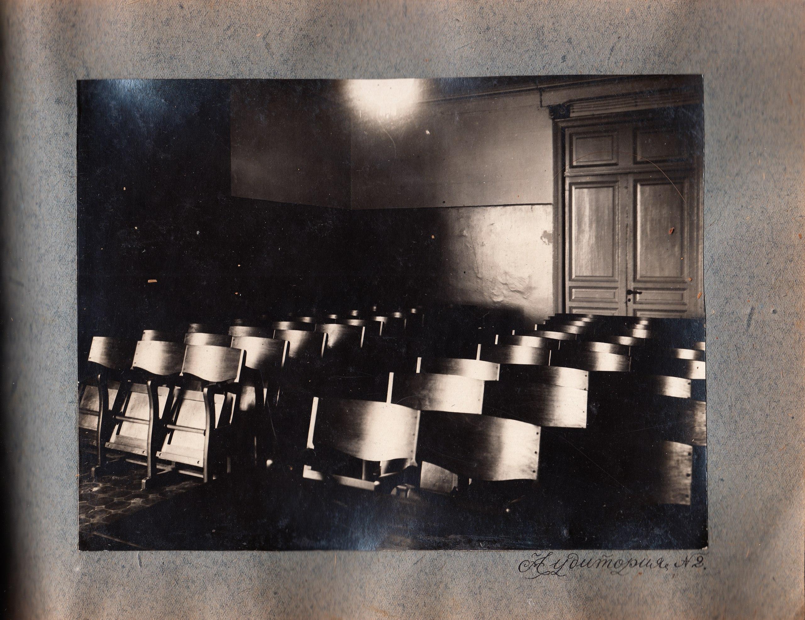 Аудитория №2