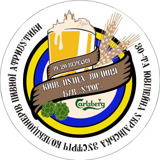 Незабаром відбудеться 30 ювілейна українська зустріч колекціонерів пивної атрибутики