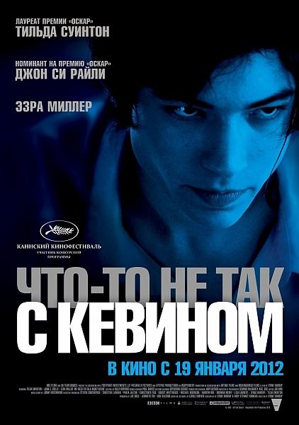 Что-то не так с Кевином / We Need to Talk About Kevin (2011) BDRip 720p + DVD9 + DVD5 + HDRip