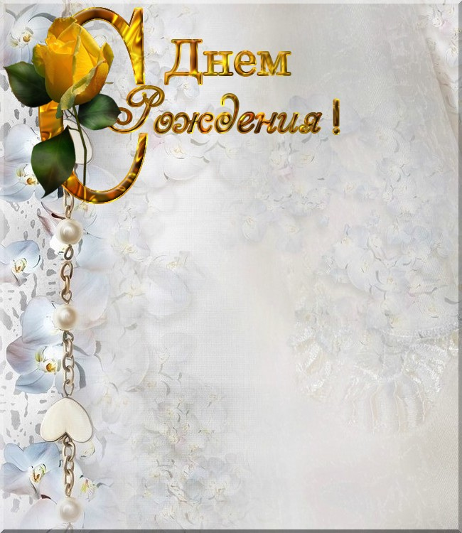 Шаблон открытки для поздравления с днем рождения мужчине