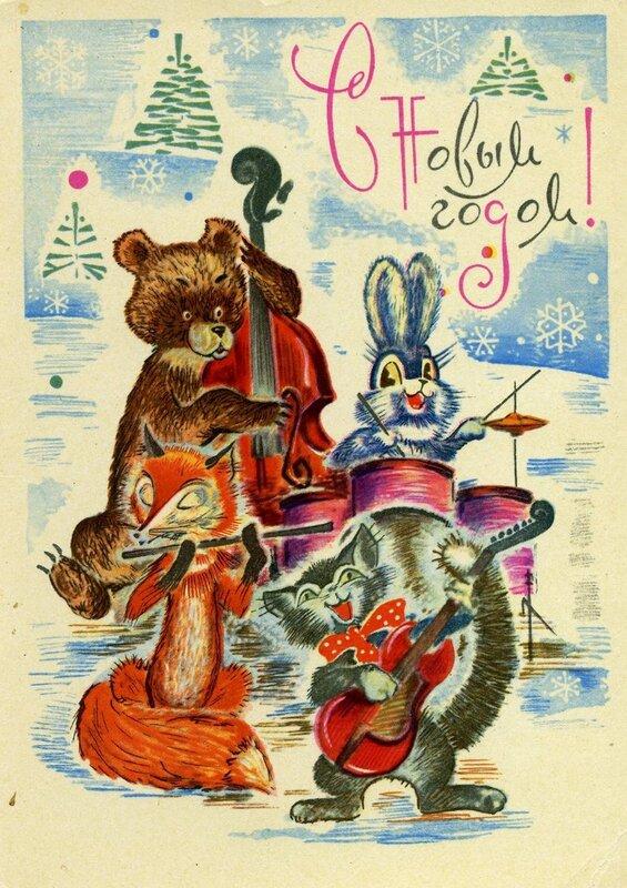 Советские открытки с новым годом музыканты
