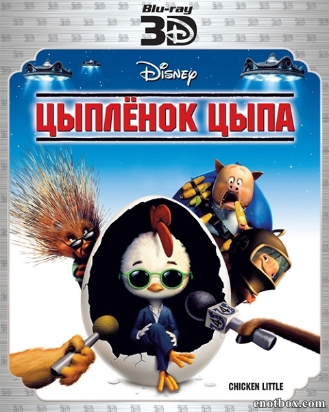 Цыпленок Цыпа / Chicken Little (2005/BDRip/HDRip)