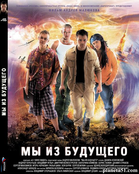 Мы из будущего / 2008 / РУ / DVDRip