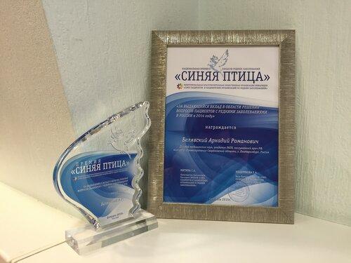 Аркадию Белявскому вручили «Синюю птицу»