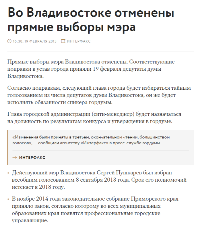 Во Владивостоке отменены прямые выборы мэра — Meduza.png