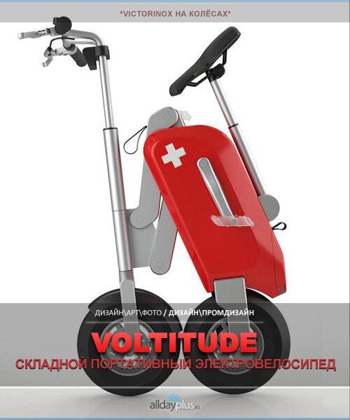 Складной электрический велосипед от Voltitude