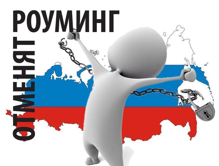 Крым встретит граждан России  влетний сезон 2017 без роуминга