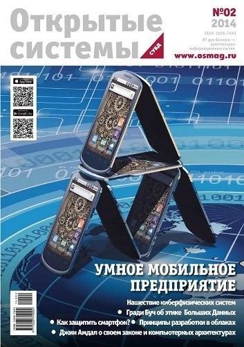 Журнал: Открытые системы №2 (198) (2014)