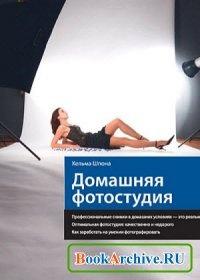 Книга Домашняя фотостудия