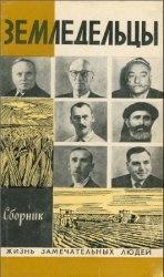 Книга Земледельцы. Сборник