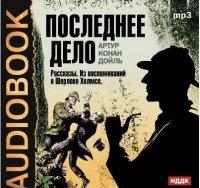 Книга Артур Конан Дойль - Последнее дело (аудиокнига)  671Мб