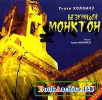 Книга Безумный Монктон (Аудиокнига)