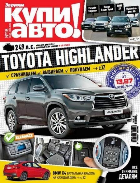 Книга Журнал: Купи авто №18 (октябрь 2014)
