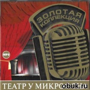 Книга Борис Дуров - Приключения Шерлока Холмса в Одессе (Аудиоспектакль)