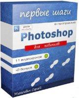 Книга Первые шаги в Photoshop. Обучающий видеокурс (2012) mp4 285,79Мб