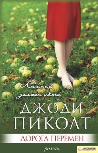 Книга Джоди Пиколт Дорога перемен