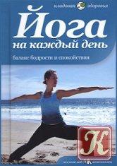 Книга Книга Йога на каждый день. Баланс бодрости и здоровья