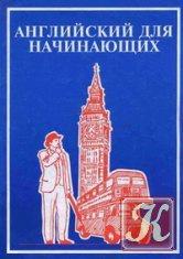 Книга Книга ЕШКО. Английский для начинающих /32 урока + Дополнительные материалы