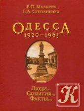 Книга Книга Одесса, 1920-1965. Люди… События… Факты…