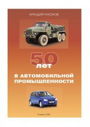 Книга 50 лет в автомобильной промышленности