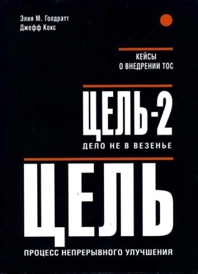 Книга ЭЛИЯ ГОЛДРАТТ -  ЦЕЛЬ-2. ДЕЛО НЕ В ВЕЗЕНИИ