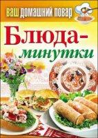 Книга Блюда-минутки