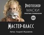 Photoshop Маски. Практика применения