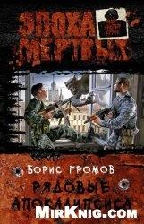 Книга Рядовые апокалипсиса