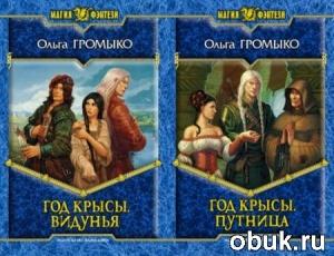 Книга Ольга Громыко - Год крысы (серия аудиокниг)