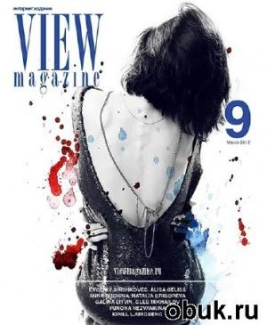Журнал View magazine №9 (март 2012)