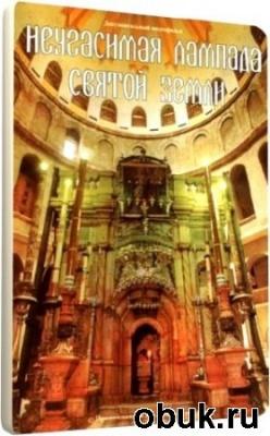 Книга Неугасимая лампада Святой Земли (2011) DVDRip