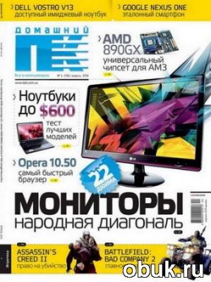 Журнал Домашний ПК №4 (апрель 2010)