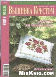 Журнал Мода и модель. Вышивка крестом. №03 2013