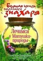 Аудиокнига Большая книга народного знахаря. Лечимся у Матушки-природы pdf 6,3Мб