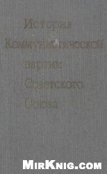 Книга История Коммунистической партии Советского Союза